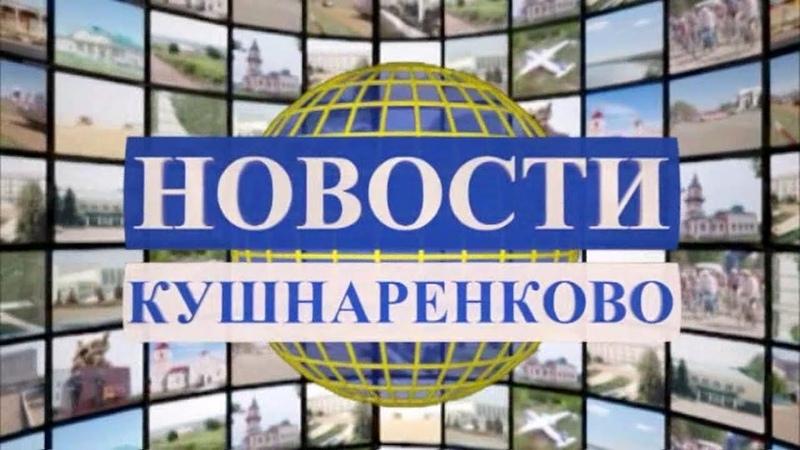 Новости Кушнаренково. Итоги недели от 12.10.2018 г. » Freewka.com - Смотреть онлайн в хорощем качестве