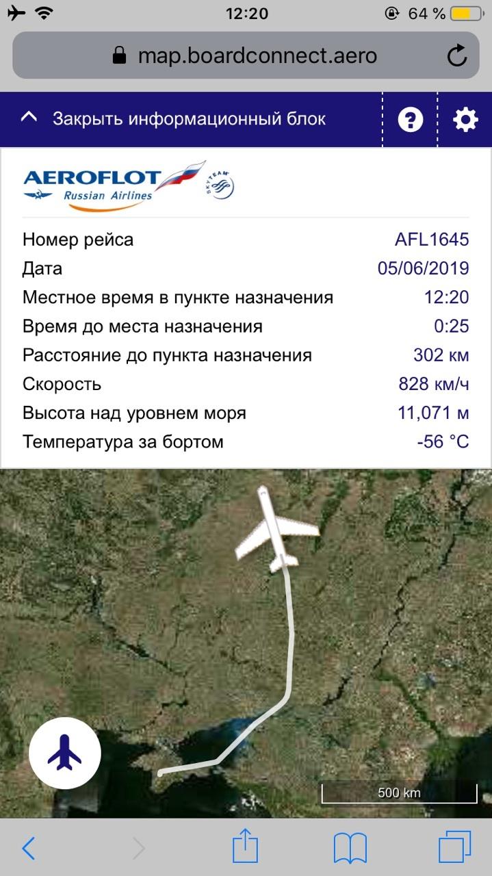 Информация о полете прямо в полете