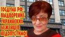 Из за случая Елены Бойко Госдума приняла заявление о недопустимости депортации украинских беженцев