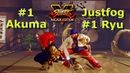 SFV - Justfog ( 1 Ryu ) VS The Highest Ranked Akuma | First To 2