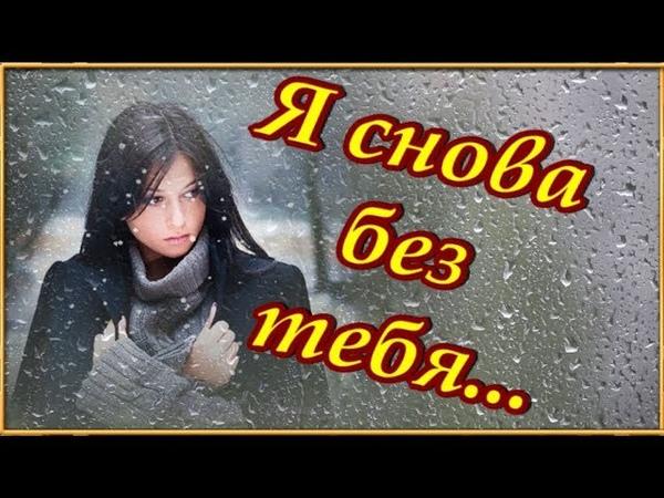 Я без тебя... я снова без тебя...