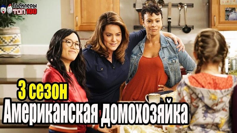 Американская домохозяйка American Housewife 3 сезон Февраль2019 .Трейлер Топ 100