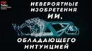 НЕВЕРОЯТНЫЕ ИЗОБРЕТЕНИЯ ИИ ОБЛАДАЮЩЕГО ИНТУИЦИЕЙ Морис Конти TED на русском