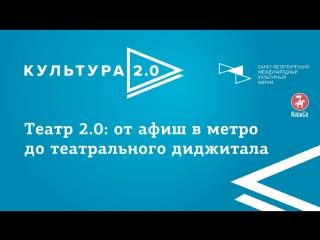 Открытый лекторий «Культура 2.0»: «Театр 2.0: от афиш в метро до театрального диджитала»