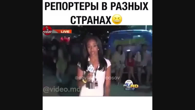 Репортеры в разных странах