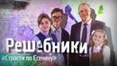 РЕШЕБНИКИ Эпизод 7 «Страсти по Есенину»