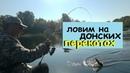 рыбалка на реке дон ловим на перекатах красотища утопил коптер