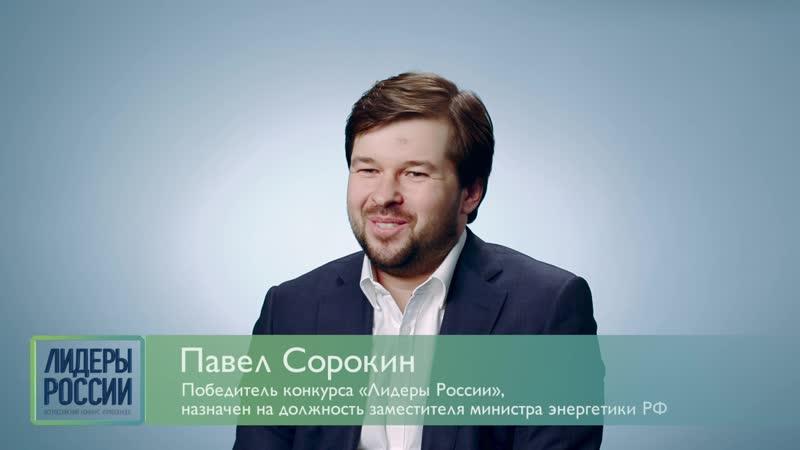 Победитель конкурса Павел Сорокин «Конкурс запускает механизмы конкуренции и показывает необходимость работы над собой»