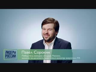 Победитель конкурса Павел Сорокин: «Конкурс запускает механизмы конкуренции и показывает необходимость работы над собой»