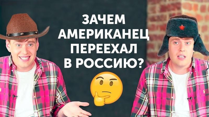 Как американец стал русским О жизни в России и русском языке