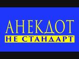 АНЕКДОТ ПРО ВОВОЧКУ ))