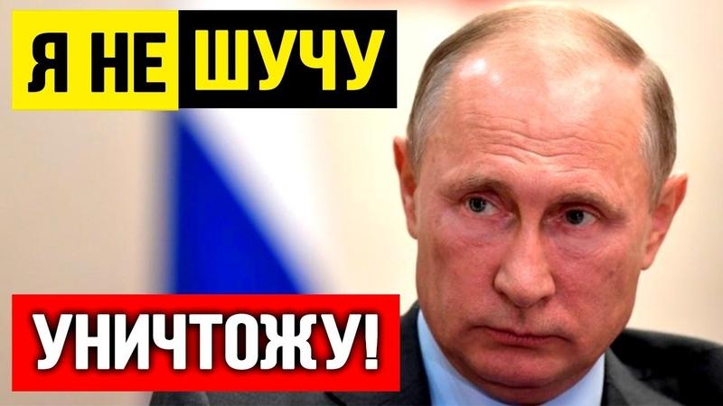 После этого заявления 3аnад nрuтих! Сотру в nеnел - Путин