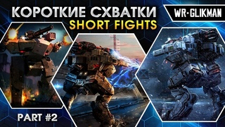 War Robots. 6 IMP  VS 6 EXO. Опрокидывание. Короткий Бой-2.