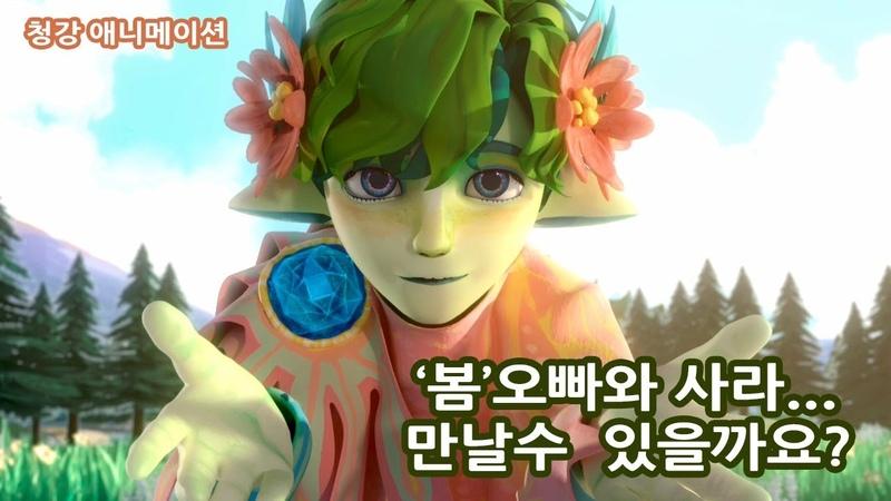 시즌스(Seasons)_봄오빠는 사라를 다시 만날 수 있을까요.._청강대 애니메이션스쿨