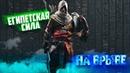 Часть 4. ЕГИПЕТСКАЯ СИЛА! - Assassins Creed Origins