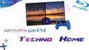Настройка изображения для PS4 (BLU-RAY, IVI, MEGOGO, OKKO и ИГРЫ). Как включить HDR на PLAYSTATION 4
