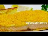Сёмга запечённая в духовке - Лучший Рецепт от Бабушки Эммы
