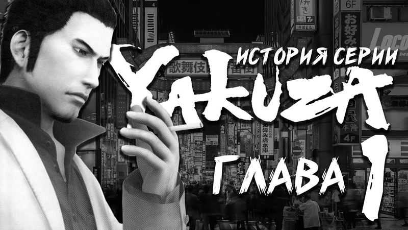 История серии Yakuza Ryu ga Gotoku ● Глава 1