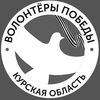 Волонтёры Победы. Курская область