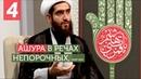 Ашура со слов непорочных шиитских имамов, мир им! №4