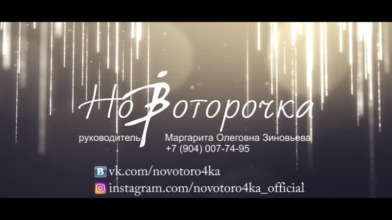 Образцовый хореографический ансамбль Новоторочка рук Маргарита Олеговна