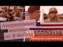 Американские военные в интернете/Знакомства в соцсетях/Скаммеры