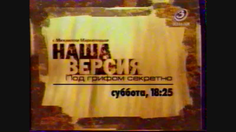 Анонсы и переход вещания с 3 канал на ТВЦ, (25.05.2002)