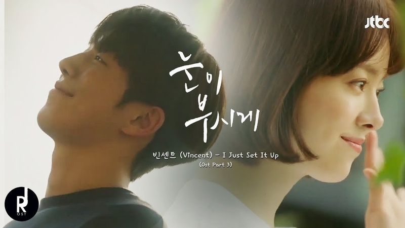 [MV] 빈센트 (Vincent) - I Just Set It Up | The Light In Your Eyes (눈이부시게) OST PART 3