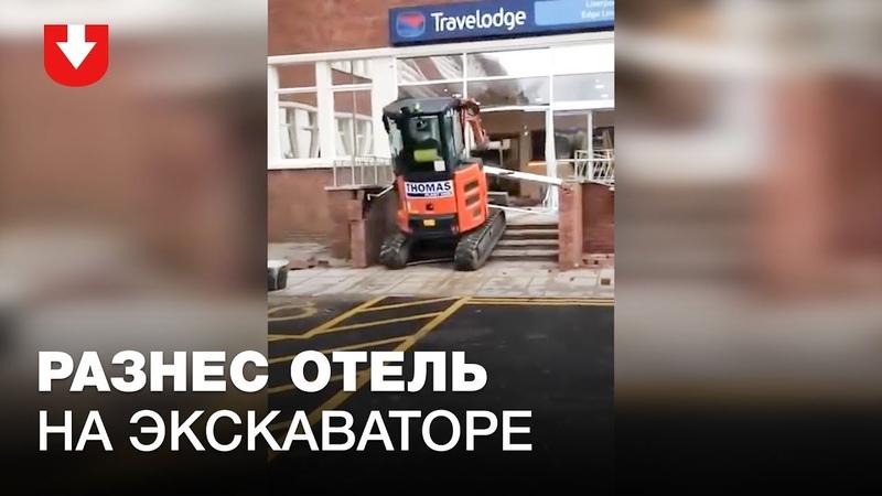 ВЛиверпуле строителю недоплатили Вотместку онразнес отель наэкскаваторе