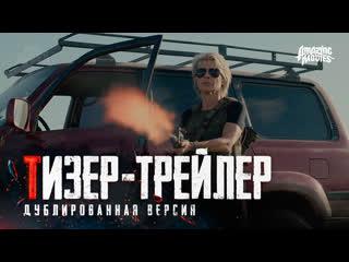 DUB | Трейлер: «Терминатор: Тёмные судьбы» / «Terminator: Dark Fate», 2019