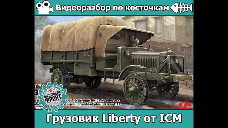 Liberty от ICM 1:35