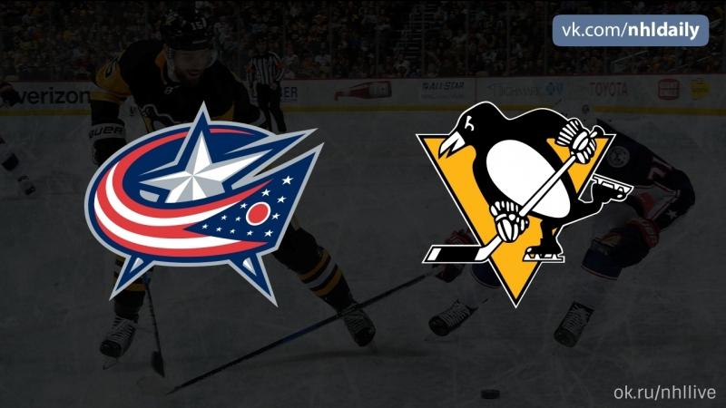 Columbus Blue Jackets – Pittsburgh Penguins, 22.09.2018