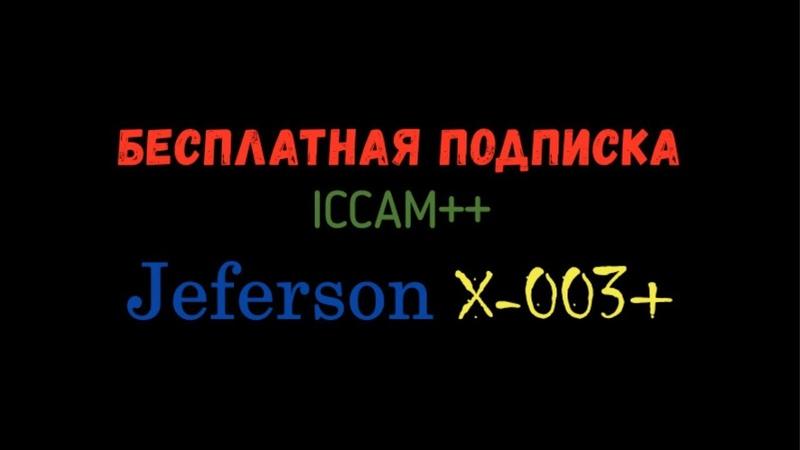 Бесплатная подписка ICCAM Eutelsat 36°E ► Jeferson X-003