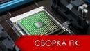 Как выбрать новый процессорр выбор центрального процессора Урок 2