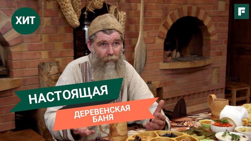 Живая баня у Ивана Бояринцева все секреты опытного мастера пара FORUMHOUSE