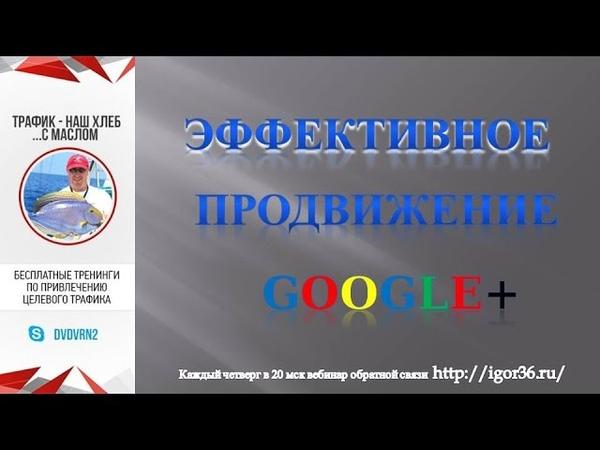 3 Google Создание кругов, обмен кругами, чистим круги, пишем красивые посты
