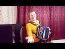 Пьяная вишня на песню Виктора Королёва. Играет и поёт Павел Сивков (русская гармонь) 19.10.2018