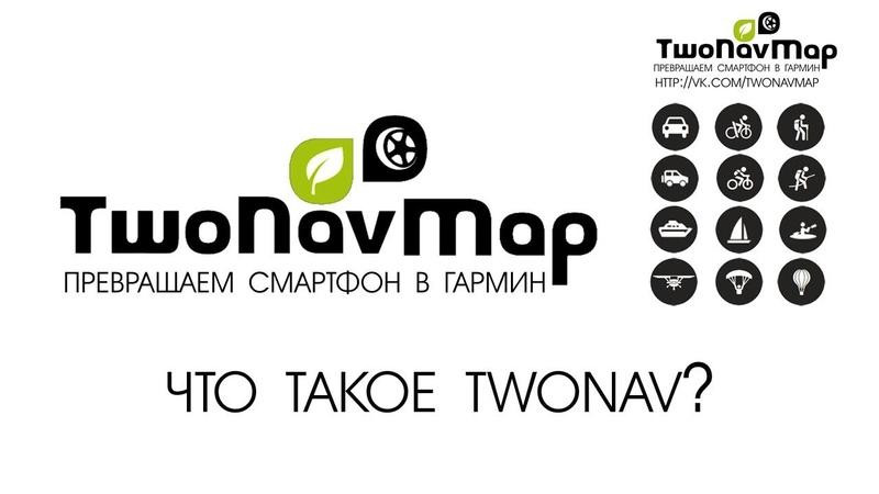 Что такое TwoNav Или как сделать из смартфона Garmin