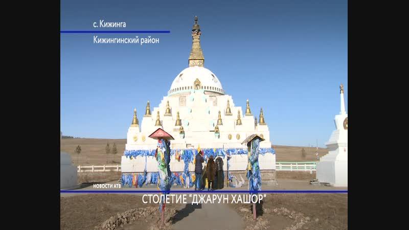 Ступа Джарун Хашор в Кижингинском районе нуждается в реконструкции