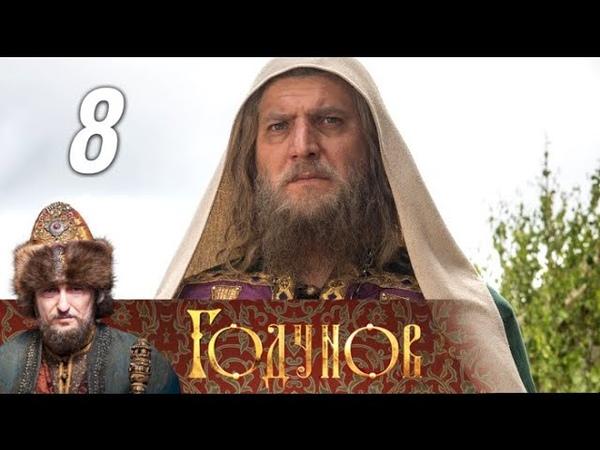 Годунов. Продолжение. 2 сезон 8 серия (2019) Историческая драма @ Русские сериалы