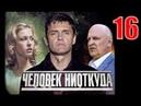 Сериал «Человек ниоткуда» - 16 серия 2013 Драма, Криминал.