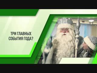 Дед Мороз: о главных событиях уходящего года, баночке варенья и добрых делах