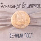 Александр Башлачёв альбом Вечный пост