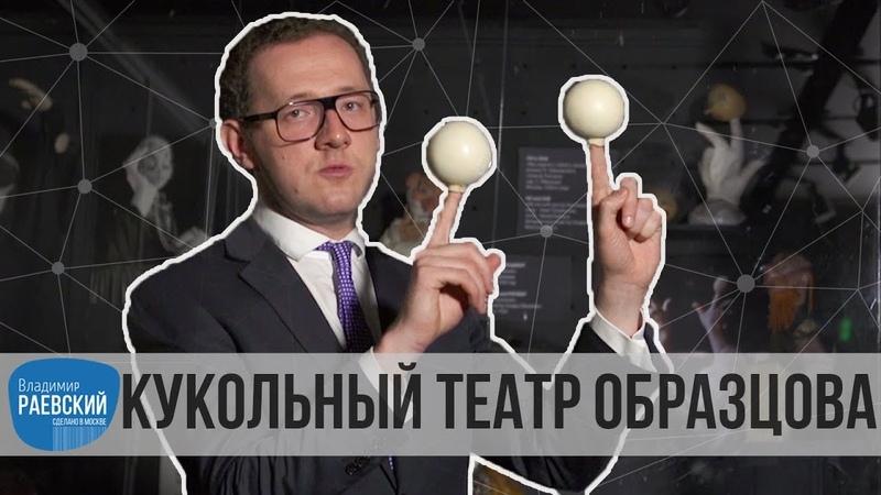 Москва Раевского Кукольный театр Образцова
