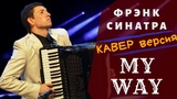 Frank Sinatra COVER accordion - my way Фрэнк Синатра - мой путь кавер на аккордеоне
