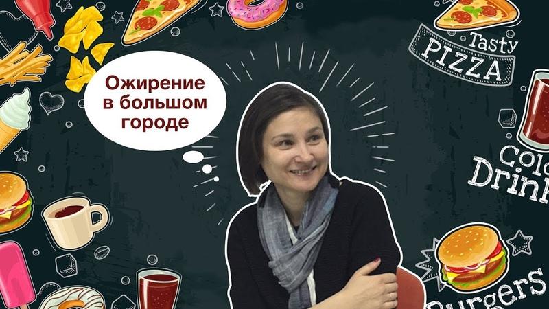 Ожирение в большом городе | Анастасия Пономаренко в студии «Читай-города»