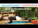 ТОП-5 упражнения для Плоского живота и Ядреных Ягодиц/МУЖ делится секретами/provenceallochka