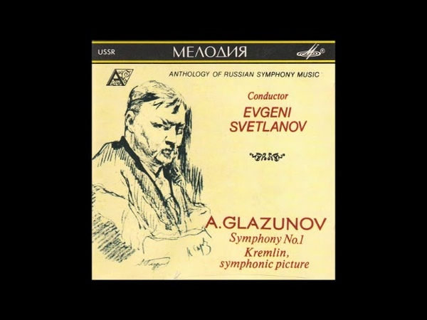 Alexander Glazunov The Kremlin, symphonic picture in three parts Op. 30 (1890)