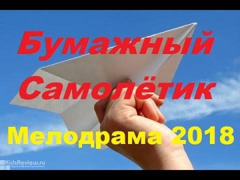 БУМАЖНЫЙ САМОЛЁТИК Мелодрама 2018 Новинка 2018 Премьера 2018