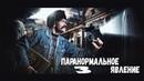 КиноТрэш: Паранормальное явление 3 (2011)